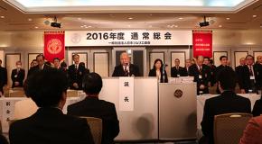 2016年総会